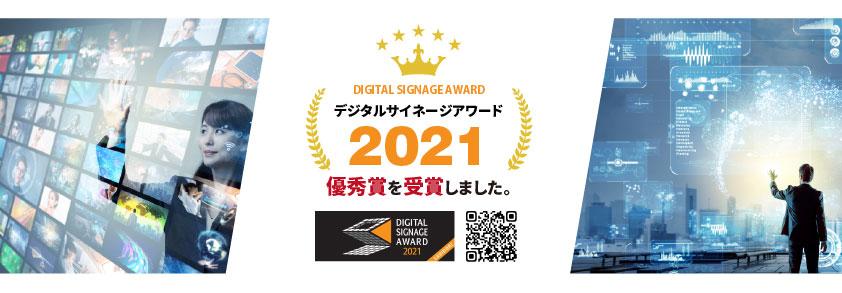 デジタルサイネージアワード2021優秀賞を受賞